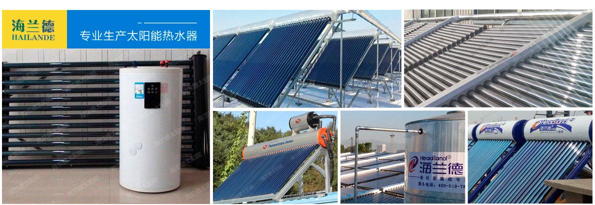 泰安海兰德太阳能有限公司